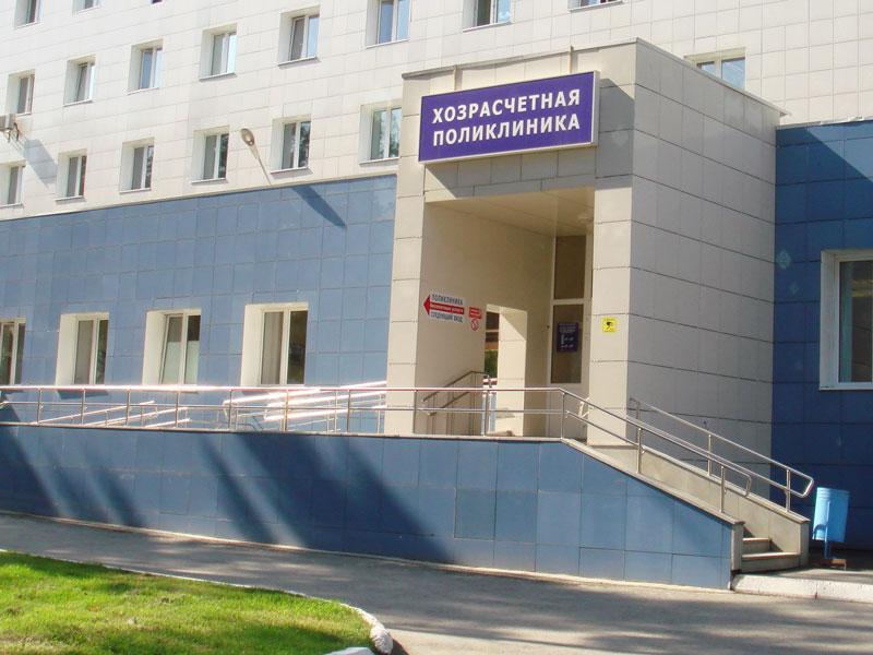 Вторая поликлиника новочеркасск адрес